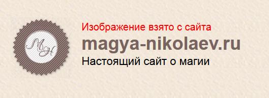 гадания отворот: